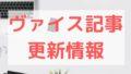 【ヴァイス記事】ブログ更新情報まとめ
